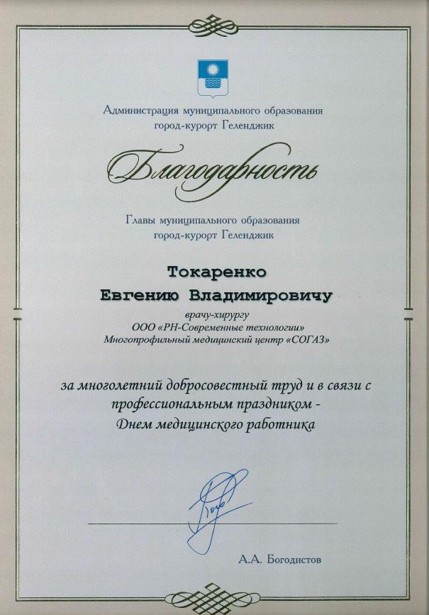 Благодарность главному врачу ММЦ СОГАЗ Геленджик Евгению Владимировичу Токаренко